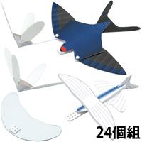 空飛ぶ種自然界の飛行のしくみ 24個組 092764 アーテック 理科 実験 観察 鳥 飛行機 飛ぶ仕組み 小学生 学校教材 教材 学習 知育 自由研究