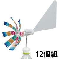 ペットボトル風力発電実験キット 12個組 092775 アーテック 理科 実験 風力発電 風車 小学生 学校教材 教材 学習 知育 自由研究