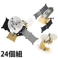 宇宙の謎 人工衛星作成キット24個組 092802 アーテック 理科 観察 工作 実験 人工衛星キット 宇宙 小学生 学校教材 教材 学習 知育 夏休み 宿題 自由研究