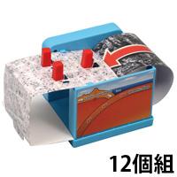 うごめく地球!地震のメカニズムキット 12個組 092809 アーテック 理科 観察 工作 実験 地震 地球 小学生 学校教材 教材 学習 知育 夏休み 宿題 自由研究