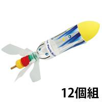 超飛距離ペットボトルロケットキット 12個組 092823 アーテック 理科 観察 工作 実験 ロケット 小学生 学校教材 教材 学習 知育 夏休み 宿題 自由研究