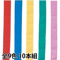 カラーたすき 10本組 アーテック 襷 タスキ はちまき たすき 運動会 かけっこ 競争 体育祭 artec