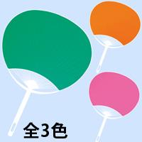カラーうちわ 無地 緑 オレンジ ピンク(桃) イベント 運動会 体育祭 発表会 祭り 踊り ダンス 応援