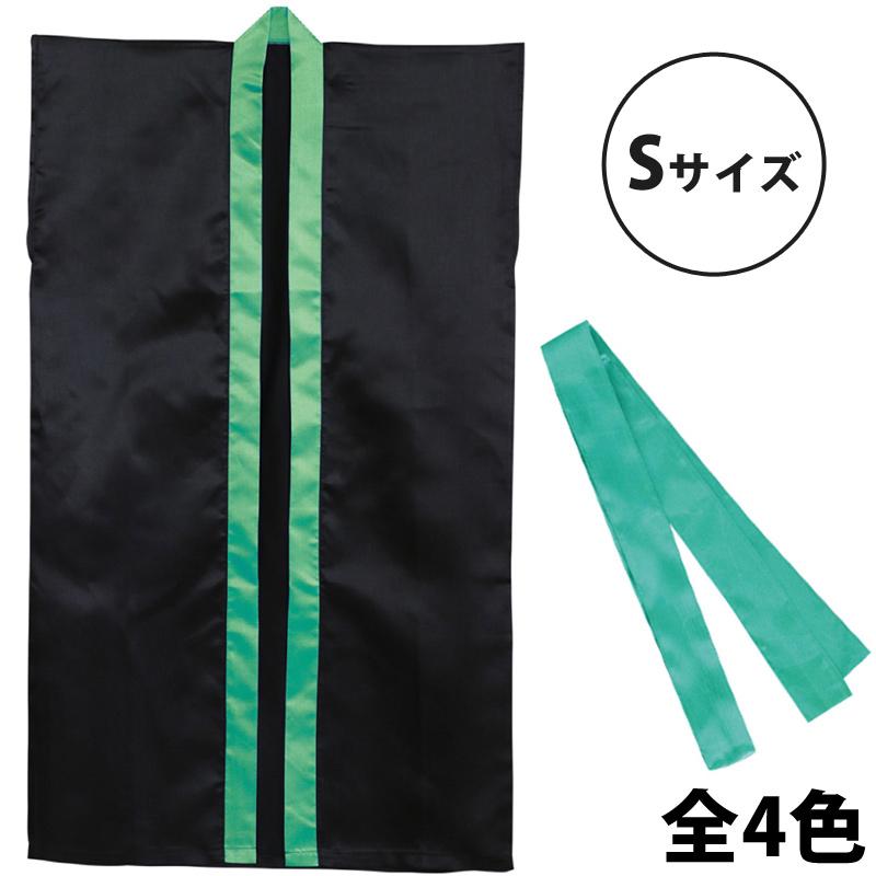 サテンロング ハッピ Sサイズ ハチマキ付 衣装 運動会 応援