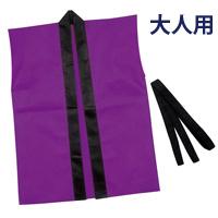 カラー不織布 ハッピ 大人用 袖無 帯付 紫 衣装 運動会 応援