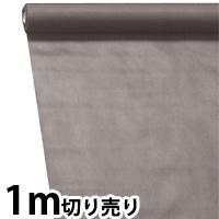 カラー 不織布ロール グレー 1m切売 手作り 衣装 子供