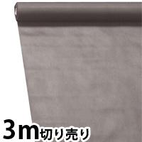 カラー 不織布ロール グレー 3m切売 手作り 衣装 子供