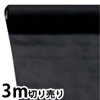 カラー 不織布ロール 黒 3m切売 手作り 衣装 子供