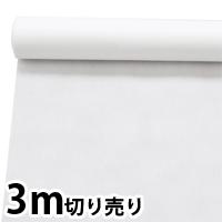 白 不織布ロール 水彩可 3m切売 手作り 衣装 子供