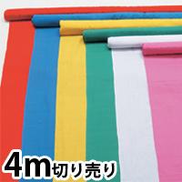 カラー布 110cm幅 4m切売 手作り 衣装 子供
