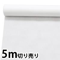 白 不織布ロール 水彩可 5m切売 手作り 衣装 子供