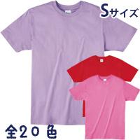ライトウエイト Tシャツ Sサイズ 無地 半袖 キッズ
