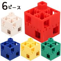 アーテックブロック L ブロック 四角単品 6ピースセット(1色) 日本製 カラーブロック パズル ゲーム 玩具 レゴ・レゴブロックのように自由に遊べます