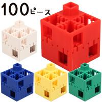 アーテックブロック L ブロック 四角単品100ピースセット(1色) 日本製 カラーブロック パズル ゲーム 玩具 レゴ・レゴブロックのように自由に遊べます