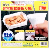 防犯 防災グッズ 非常用食器折り紙 非常時 コップ メモ 長皿 エコ 繰り返し使える