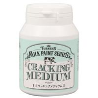 ターナー ミルク ペイント 100クラッキングメディウム 200ml アーテック クラフト 工作 塗料