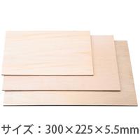 標準 厚手 ベニヤ 小 300×225×5.5mm アーテック ベニア板 教材 図工