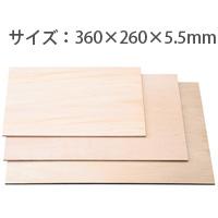 標準 厚手 ベニヤ8切 360×260×5.5mm アーテック ベニア板 教材 図工