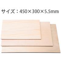標準 厚手 ベニヤ 大 450×300×5.5mm アーテック ベニア板 教材 図工