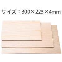標準 ベニヤ 小 300×225×4mm アーテック ベニア板 教材 図工