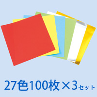 おりがみ27色100枚×3セット アーテック 工作 子供 図工