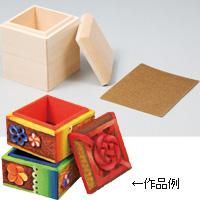 ミニお重箱 038129 アーテック 図工 美術 彫刻 学校教材 幼児教材