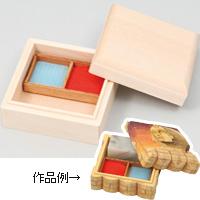 木彫印材ケース 朱肉付しな材 038152 アーテック 図工 美術 彫刻 学校教材 幼児教育