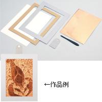 ヘラ押し銅箔レリーフ板セット 038153 アーテック 図工 美術 スピニング 学校教材 幼児教育