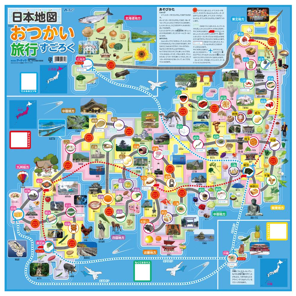 日本地図おつかい旅行すごろく 002662 アーテック 正月 子供 幼児 ゲーム 知育 学習 まなび 勉強 子供 おもちゃ 地名 都道府県