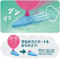 ふうせんボート 007086 アーテック ゲーム おもちゃ こども 子供 遊び 玩具 風船 おふろ 水遊び