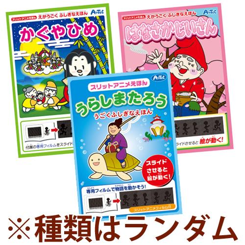 スリット絵本わくわくセット 3冊 ランダム 絵本 学習 こども 子供 学び 本 読み聞かせ 絵が動く