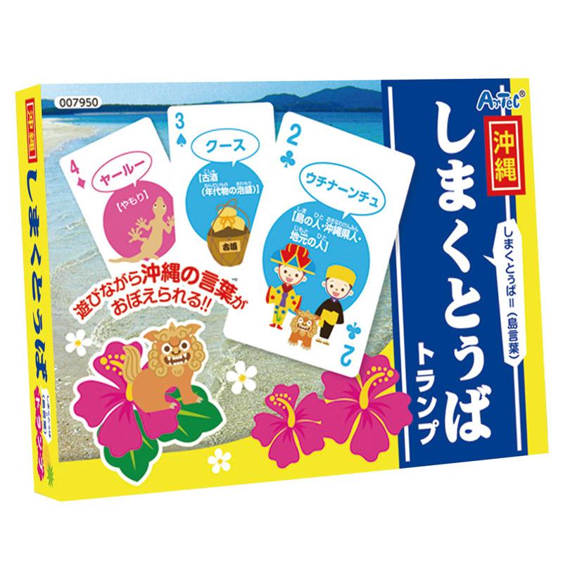 沖縄しまくとぅばトランプ アーテック カード ゲーム 知育玩具 子供 島言葉 カード ゲーム 知育玩具 子供