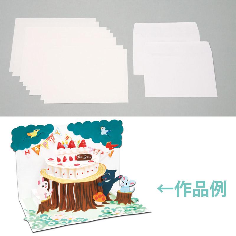 とび出すカードセット アーテック 学校教材 学童文具 子供 小学生 図工 美術 クリスマスカード バースデーカード メッセージカード