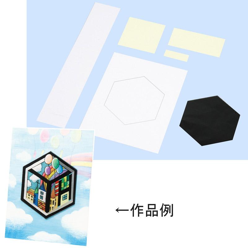 アートガラスペーパーフレーム 六角形 アーテック 学校教材 学童文具 子供 小学生 図工 美術 自由研究 夏休み 宿題
