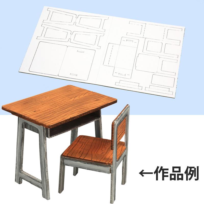 机と椅子ジオラマベース(硬質紙製) アーテック 学校教材 学童文具 子供 小学生 図工 工作 美術 自由研究 夏休み 宿題