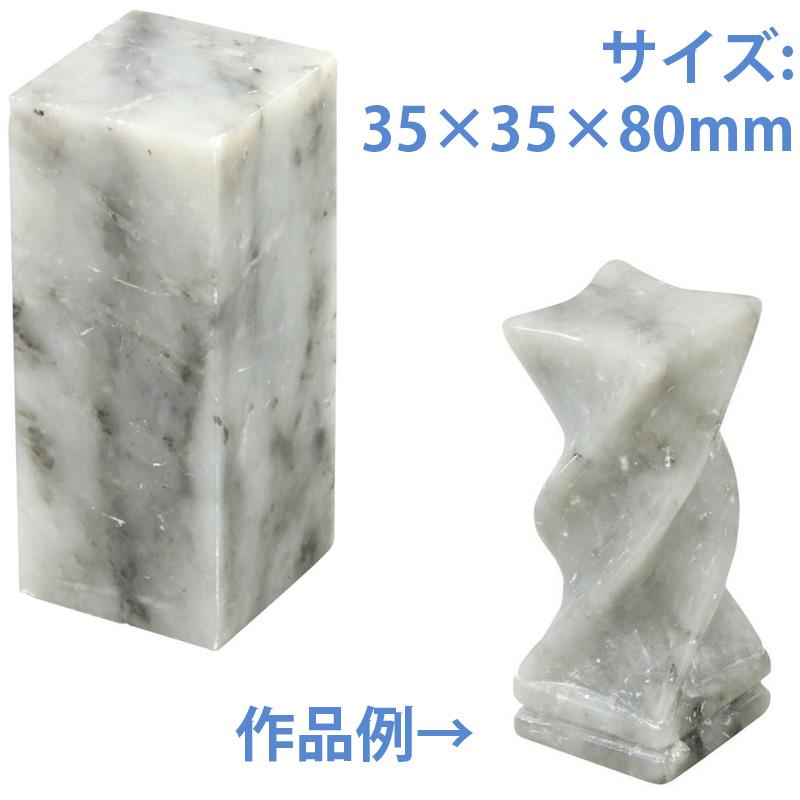 遼凍石のみ 35×35×80mm アーテック 学校教材 学童文具 子供 小学生 彫刻 印材 図工 美術 夏休み 宿題 自由研究