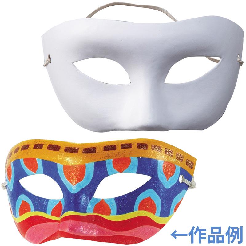デザイン仮面 アーテック 学校教材 画材 マスク 子供 小学生 図工 美術 自由研究 夏休み 宿題