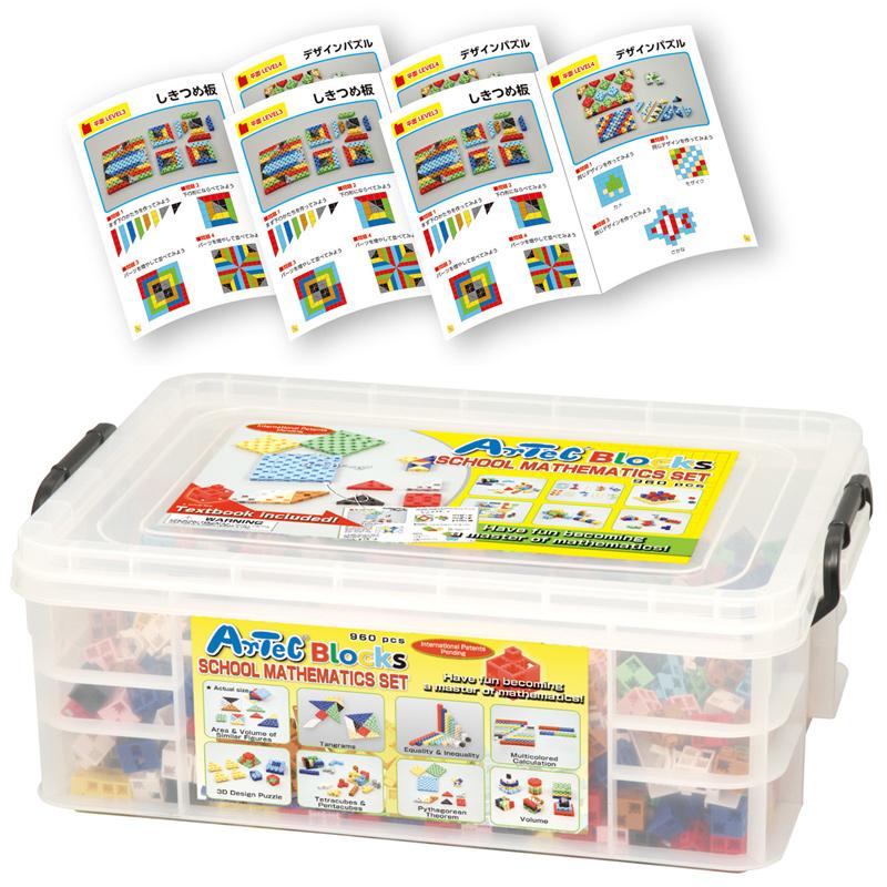 Artecブロック スクールマスセット アーテック 日本製 パズル ゲーム おもちゃ 知育玩具 レゴ レゴブロックのように自由に遊べます