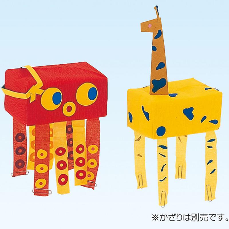 ズボンボ 組立済[50組入] アーテック 工作 図工 学習教材 おもちゃ
