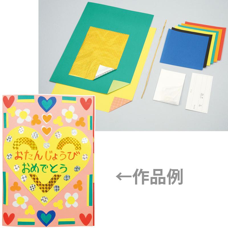 幸せを運ぶカード/ハッピーカード アーテック 工作 図工 学習教材 キッズ