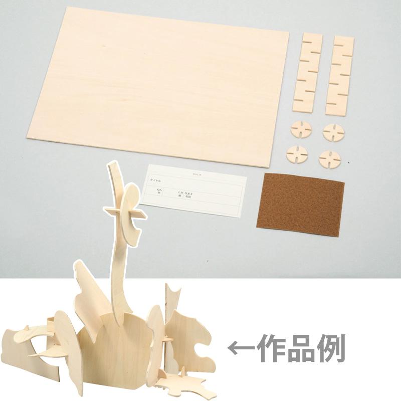 強くてやさしい組み木パズルA アーテック 工作 図工 学習教材 キッズ