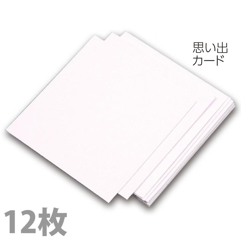 思い出カード作り用カード12枚 アーテック カード作り 思い出 メッセージ 学校 記念