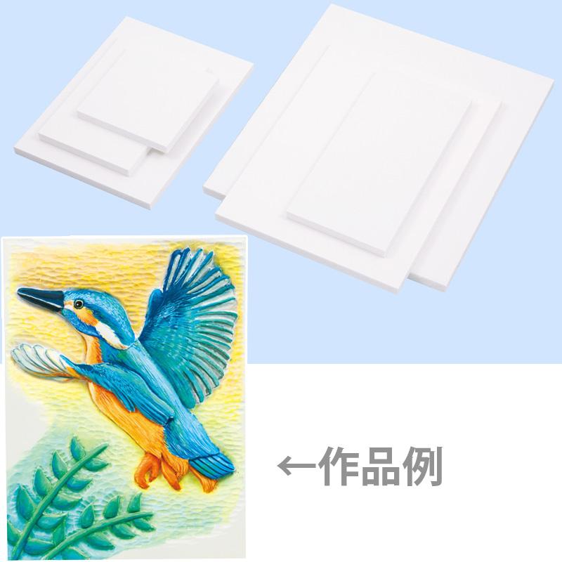 白彫板D245X180X10 アーテック 画材 板 図工 美術 版画 教材