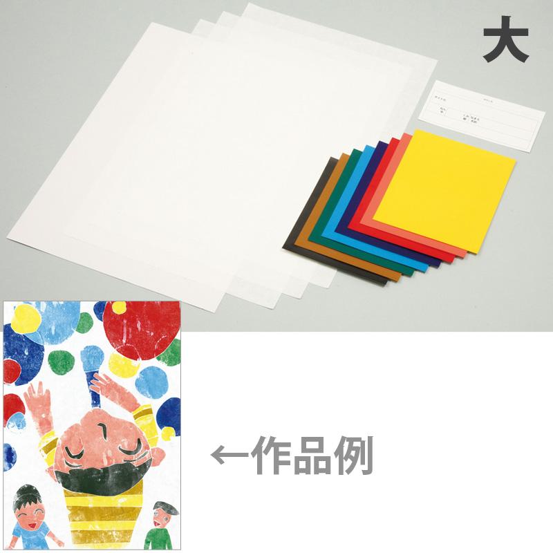 8色タックカラーかみはんが 大 アーテック 画材 タック紙 図工 美術 版画 教材 夏休み 宿題 作品