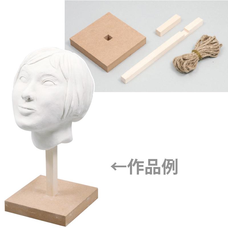 木製 頭像芯A アーテック 粘土 芯 図工 工作 教材 画材 キッズ 子供 小学校