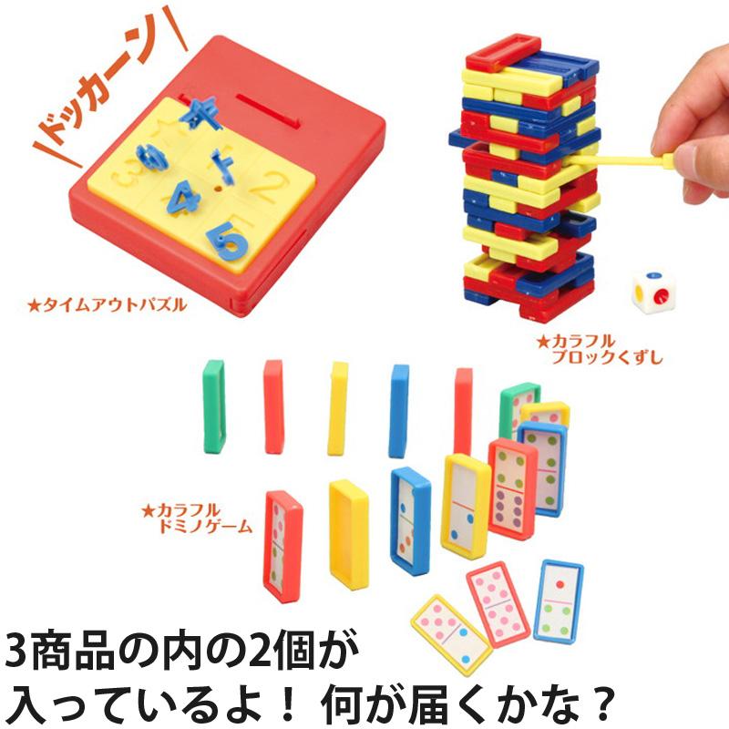 ゲームわくわくセット[ポーチ入] アーテック 知育玩具 ゲーム おもちゃ 子供 キッズ