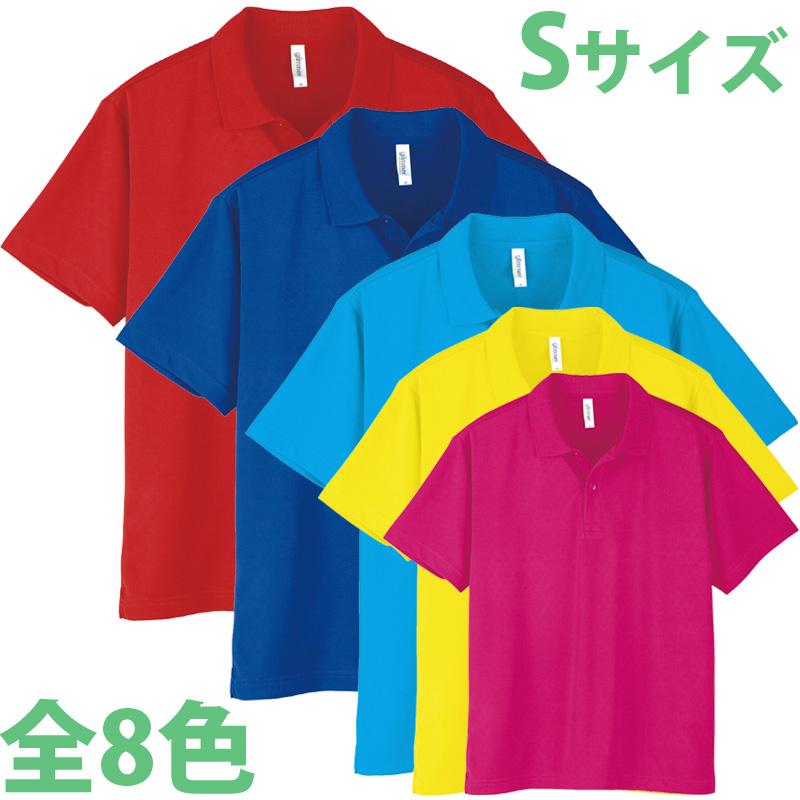 ライトドライ ポロシャツ Sサイズ アーテック ポロシャツ 半袖 無地 運動会 衣装 体育祭 文化祭 イベント