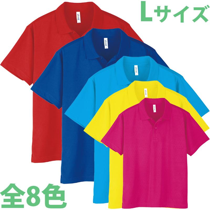 ライトドライ ポロシャツ Lサイズ アーテック ポロシャツ 半袖 無地 運動会 衣装 体育祭 文化祭 イベント