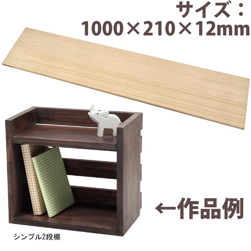 ラジアタパイン集成材 1000×210×12mm 図工 工作 美術 画材 木材 クラフト ホビー DIY 作品 自由研究 ラック 本棚作り