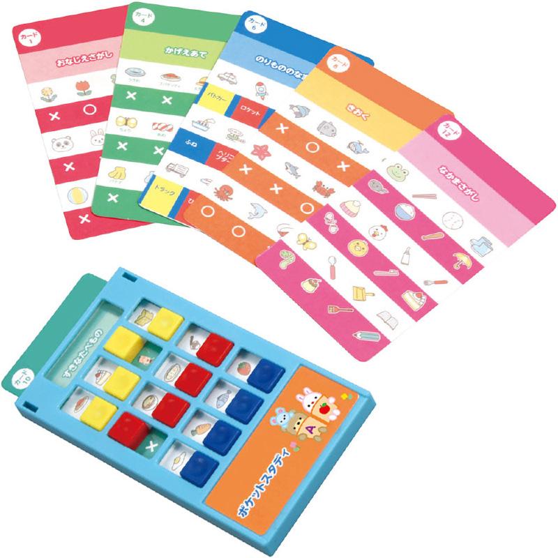 キッズスタディ ポケットスタディ アーテック 知育玩具 カード ゲーム 幼児 勉強 子供 キッズ